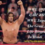 WWE सुपरस्टार द ग्रेट खली की जीवनी ! Mahabali Khali In Hindi