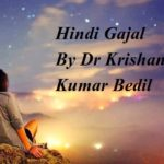 एक ग़ज़ल – Hindi Gajal By Dr Krishan Kumar Bedil