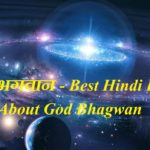 भगवान – Best Hindi Poem About God