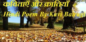 कविताएँ और क्रांतियाँ  ,Hindi Poem By Kavi Bairagi ,Poems Or Revolutions Poetry In Hindi