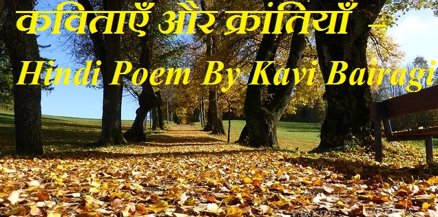 कविताएँ और क्रांतियाँ ,Hindi Poem By Kavi Bairagi ,Poems Or Revolutions Poetry In Hindi