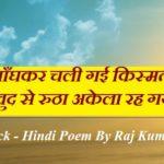 मेरी किस्मत – A Hindi Poem By Raj Yadav