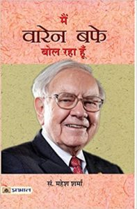Main Warren Buffett Bol Raha Hoon, Warren Buffett books
