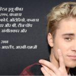 Justin Bieber Biography In Hindi, पॉप सिंगर अभिनेता जस्टिन बीबर की जीवनी, Justin Bieber Life Bio History In Hindi, Justin Bieber ki jivani, Justin Bieber