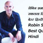 रोबिन शर्मा के सफलता दिलाने वाले बेस्ट हिन्दी विचार ,Robin Sharma Best Quotes In Hindi