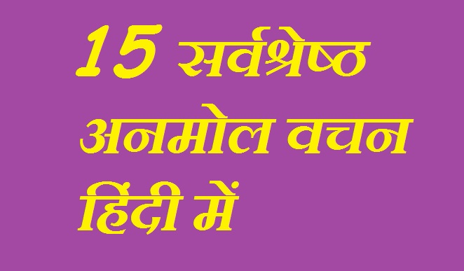 अनमोल वचन हिंदी में, Best 15 Quotes Vichar In Hindi, Quotes In Hindi, Aaj Ka Vichar, Best Life Quotes hindi, Anmol vachan hindi me, hindi ke vichar, vichar in hindi, hindi me vest vichar, thoughts in hindi, hindi thoughts, Best 15 Quotes Vichar In Hindi, सुविचार , अनमोल विचार, आज का मेरा विचार, Whatsapp Status In Hindi
