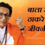 बाला साहेब ठाकरे की जीवनी, Bal Thakrey Biography In Hindi