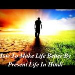 Present Life में जीने से कैसे बनाये Happy Life