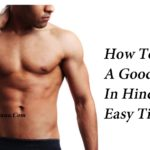 अच्छी सेहत बनाने के लिए क्या करे ! 5 जरुरी टिप्स How To Make A Good Health In Hindi