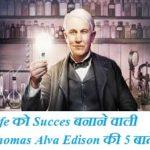 Life को Succes बनाने वाली थॉमस अल्वा एडिसन की 5 बातें !
