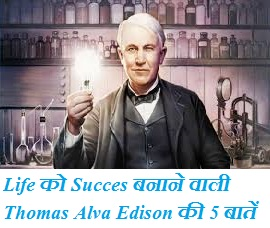 Thomas Alva Edison Succes tips In Hindi, थॉमस अल्वा एडिसन की 5 बातें, Life ko succes banane wali Thomas Alva Edison ki 5 baten, Safalata kaise paye, Thomas Alva Edison 5 Tips To Succes In Hindi, Edison ki safalta ka raaj, never give up Edison, Edison ke bare me hindi, Edison life history hindi, Edison in hindi