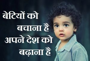 Save Girl Child Slogans In Hindi,बेटी बचाओ पर नारे, Save Girl Life Slogan hindi, Beti bachao par nare, betiyon ko padhao nare,beti par nare