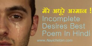 मेरे अधूरे अरमान ! Incomplete Desires Best Poem In Hindi