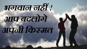 भगवान नहीं आप बदलोगे अपनी किस्मत, God Not Chang You Change Life Hindi, Life KO change Kaise kare, Bhagwan par vishvas kaise kare, khud par depend kaise rahe, how to know god in hindi, how to make life better in hindi, how to make life perfect in hindi, life me happy kaise rahe, great people success secrate in hindi