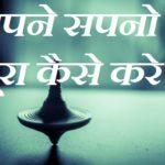 अपने सपनो को पूरा कैसे करे ! How To Achive Your Dreams In Hindi