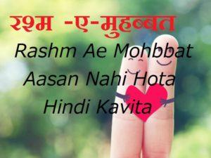 रश्म -ए-मुहब्बत,  Rashm Ae Mohbbat Aasan Nahi Hota Hindi Kavita