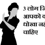 तीन लोग जिन्हें आपको कभी धोखा नहीं देना चाहिए, 3 People You Should Never Cheat In Hindi, cheat kabhi na kare, dhokha na de, breakup ka dukh, dhokha boys girl, dost, mata-pita,himself, khud ko, dhokha life me, zindagi ka dhokha, kyu na de dhokha, DHOKHE SE DOOR KAISE RAHE, DHOKHA IN HINDI, CHEAT LIFE IN HINDI