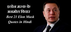 इलोन मस्क के अनमोल विचार , Best 21 Elon Musk Quotes in Hindi
