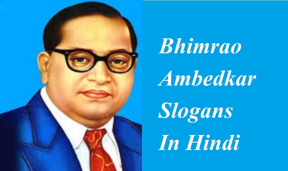 बाबासाहेब भीमराव अम्बेडकर के हिंदी नारे, Bhimrao Ambedkar Slogans In Hindi, Bhimrao Ambedkar jayanti, Bhimrao Ambedkar ke hindi slogan, Bhimrao Ambedkar quotes hindi, Bhimrao Ambedkar ke hindi nare, Bhimrao Ambedkar ke slogan, best hindi slogans, slogans in hindi, b r ambedkar life slogan hindi, ambedkar ki jivani