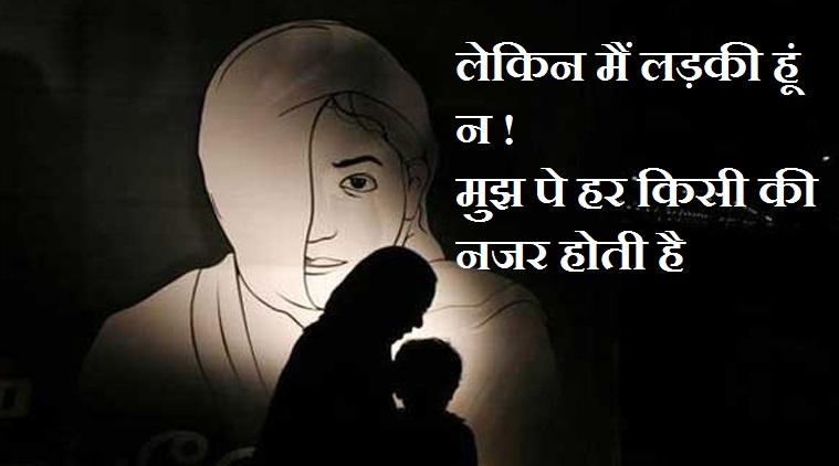 girl, क्योंकि मैं लड़की हूँ न , I am Girl Main Ladki Hun Na, Poem In Hindi