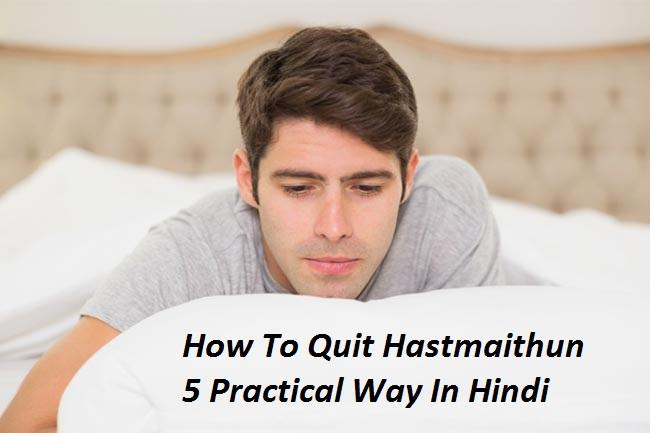 हस्तमैथुन की लत छोड़ने के 5 प्रैक्टिकल तरीके , Hastmaithun Se Door Kaise Rahe