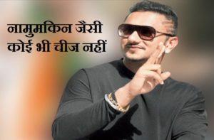 नामुमकिन जैसी कोई भी चीज नहीं , Namunkin Jaisi Koi Bhi Cheez Nahi Hindi Lyrics , Yo Yo Honey Singh
