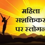 महिला सशक्तिकरण पर हिंदी स्लोगन Best Women Slogan In Hindi