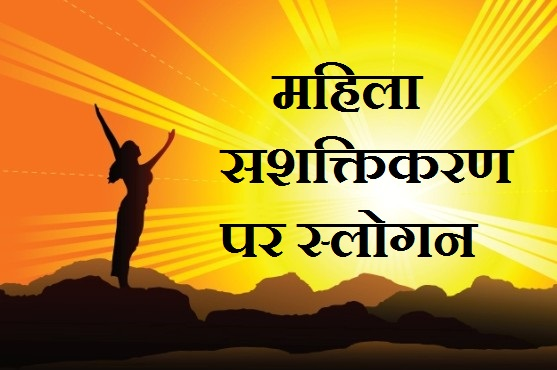 महिला सशक्तिकरण पर हिंदी स्लोगन, Best Women Empowerment Slogan In Hindi,