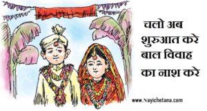 बाल विवाह पर हिंदी नारे, Stop Child Marriage Slogans In Hindi,Baal Vivah Nare