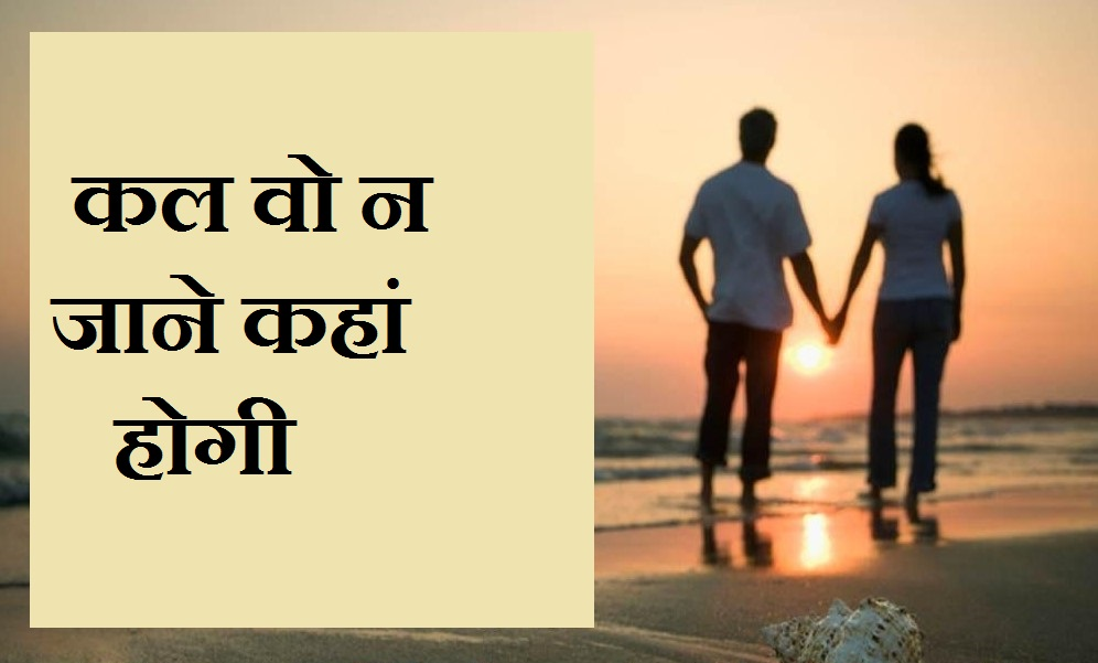 कल वो न जाने कहां होगी, Kal Wo Na Jane Kaha Hogi Hindi Kavita, raj kumar yadav, pyar me doori, love distance poem in hindi, love poem in hindi, heartbroken poetry in hindi, best hindi poem, hindi kavita, hindi poem, pyar par kavita, कविताएं, छोटी कविता हिंदी में, कविता प्रेम, famous hindi poem, raj poem, surendra mehra