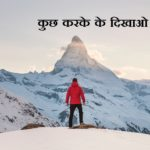 कुछ करके के दिखाओ मोटिवेशनल हिंदी कविता