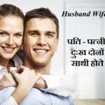 Husband Wife Quotes In Hindi ,पति - पत्नी पर लिखे गये अनमोल विचार, pati ptni