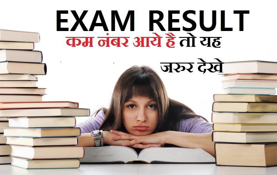 कम नंबर मतलब लाइफ खत्म नहीं होता , Low Marks In Board exam In Hindi, padhai, exam, borad pepar
