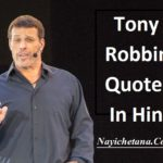 टोनी रॉबिंस के 21 मोटिवेशनल विचार Best 21 Tony Robbins Quotes in Hindi