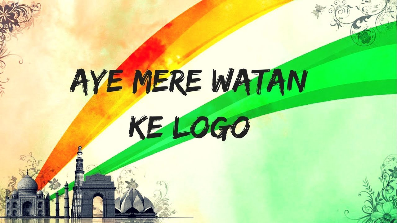 ऐ मेरे वतन के लोगों , Aye Mere Watan Ke Logo, Hindi Lyrics, lata mageshkar,