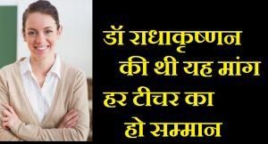 Best 41 Teachers Day Slogans In Hindi, शिक्षक दिवस पर हिंदी स्लोगन, teachers day hindi nare, slogans on teachers in hindi, shikSHAK PAR NARE, TEACHER NARE