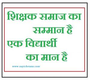 Best 21 Teachers Day Slogans In Hindi, शिक्षक दिवस पर हिंदी स्लोगन, teachers day hindi nare, slogans on teachers in hindi, shikSHAK PAR NARE, TEACHER NARE