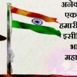 15 August Status in Hindi ! Happy Independence Day