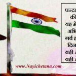 15 अगस्त पर लिखी गयी देशभक्ति हिंदी कविता