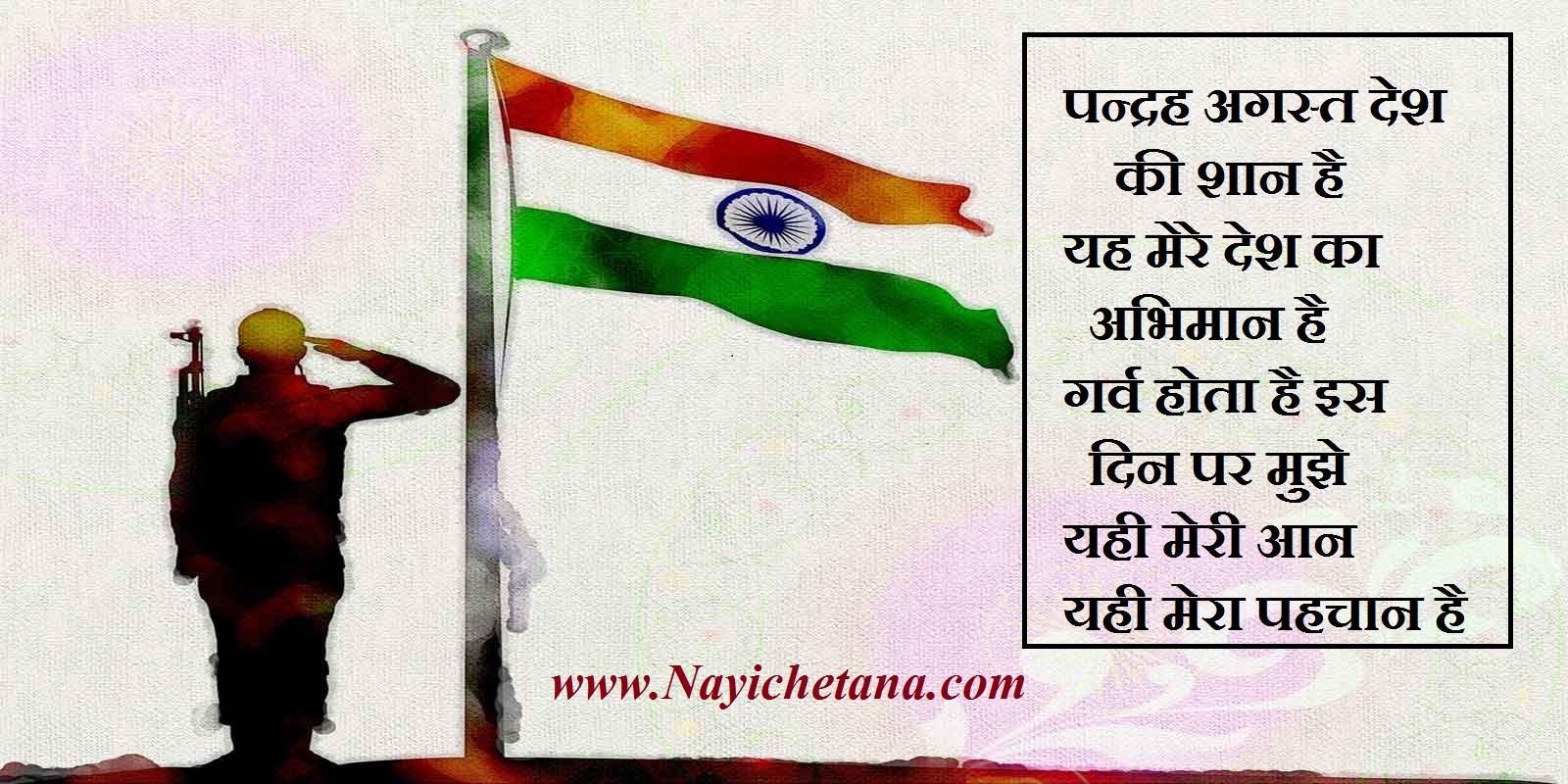 15 अगस्त पर देशभक्ति हिंदी कविता ,15 August Independence Day Kavita Hindi Me, 15 august, svtantrta divas, aajadi divas