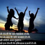दोस्ती पर बेस्ट शायरी Friendship Day Shayari In Hindi