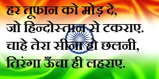 15 August Status in Hindi , Happy Independence Day, स्वतंत्रता दिवस स्टेटस