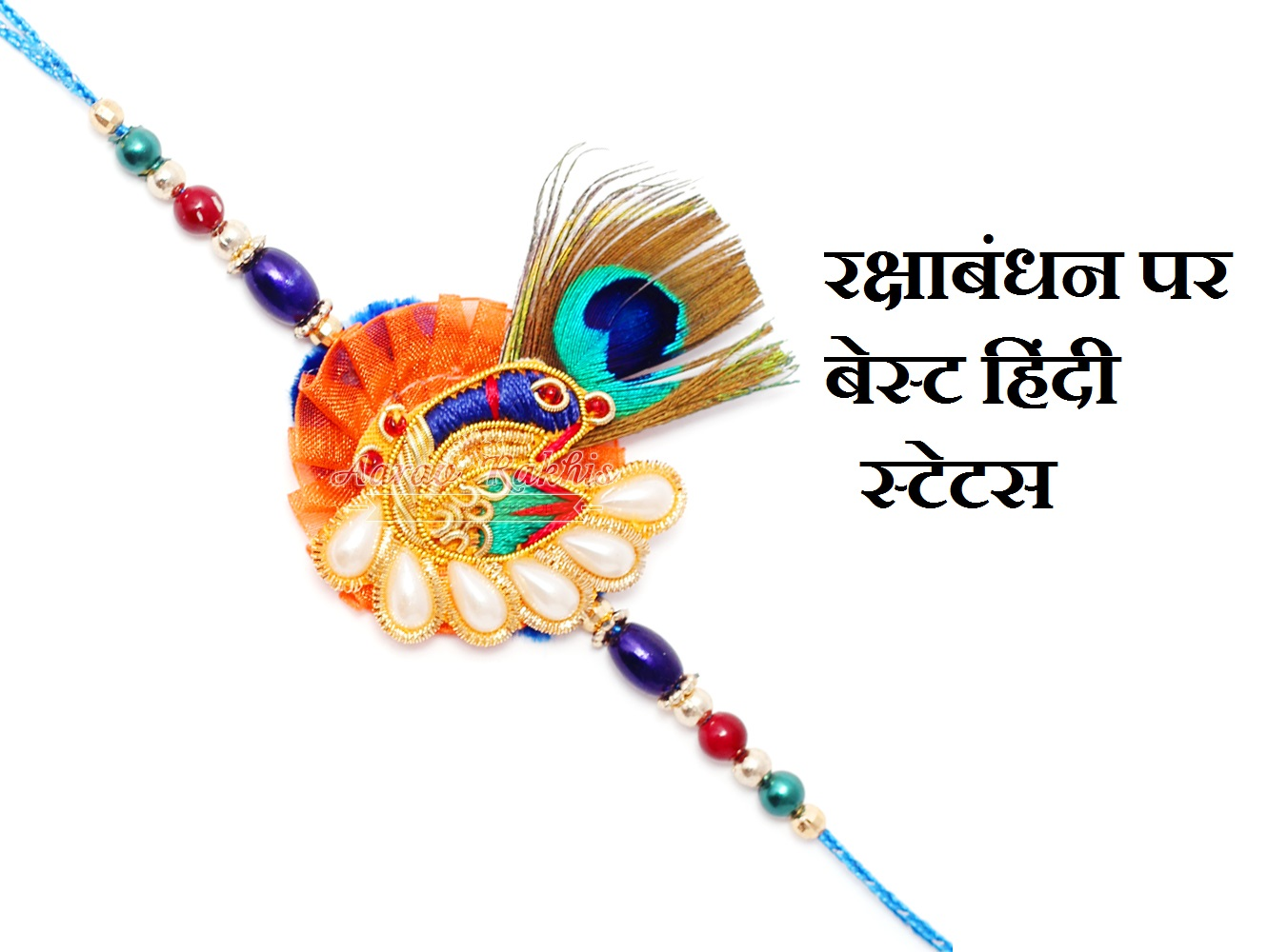 रक्षाबंधन पर बेस्ट हिंदी स्टेटस, Rakshabandhan Status Quotes In Hindi, rakshabandhan par status, hindi status on rakshabandhan, rakshabandhan in hindi