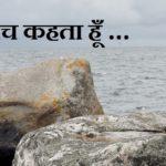 सच कहता हूँ हिंदी कविता Hindi Kavita By Raj Kumar