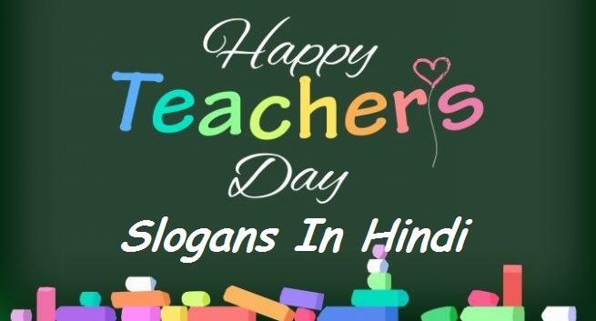 teachers-day, Best 21 Teachers Day Slogans In Hindi, टीचर, शिक्षक, शिक्षा
