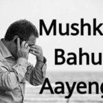 मुश्किले बहुत आएँगी पर टिके रहे Fight To Problems In Life In Hindi