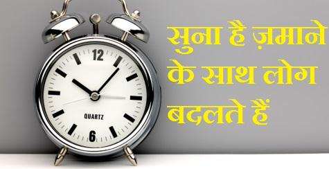 alarm-clock-gray, सुना है ज़माने के साथ लोग बदलते हैं ,Jamane Ke Sath Log Badlate Hai, JAMANA , LOG
