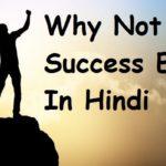 क्यों आसानी से नहीं मिलती सफलता ? Why Not Get Success Easily In Hindi