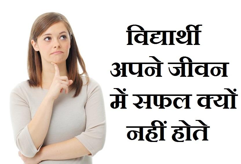 Why Student Not Succesfull Their Lives In Hindi , विद्यार्थी अपने जीवन में सफल क्यों नहीं होते , student, vidyarthi, school, padhai, study