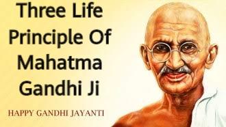 लाइफ बदल देने वाले गाँधी जी के तीन जीवन सिद्धांत, 3 Principle Of Mahatma Gandhi Ji In Hindi, mahatm agndhi ji, gandhi ji, principle of gandhi, mahatma gandhi